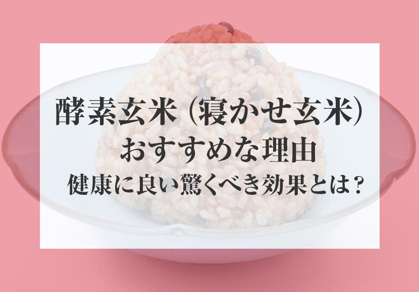 酵素玄米がおすすめな理由!一緒に食べると健康効果が出る食べ物とは?