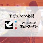 【子育てママ必見】イトーヨーカドーのネットスーパーの人気の秘密!