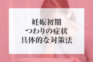 妊娠初期のつわりの症状と具体的な対策法