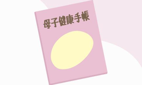 母子健康手帳はいつもらえる? もらう時期と申請方法や使い方などまとめてみた