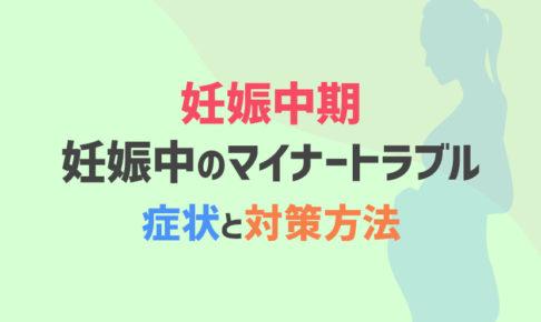 【妊娠中期】妊娠中のマイナートラブルの症状と対策方法