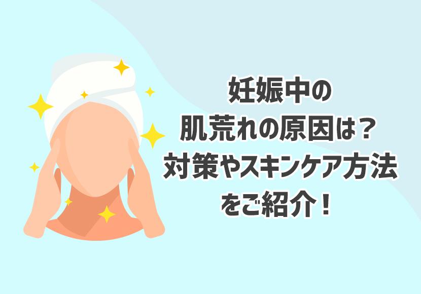 妊娠中の肌荒れの原因は?対策とスキンケア方法をご紹介!