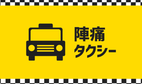 妊婦さんに便利!陣痛タクシーの特徴・利用方法やタクシー会社の選び方