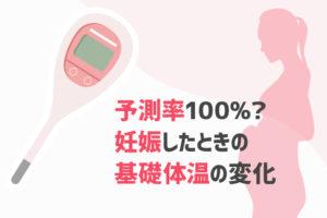 予測率100%?妊娠したときの基礎体温の変化とは?