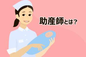 【助産師の仕事】仕事内容から助産師のなり方まで教えます!