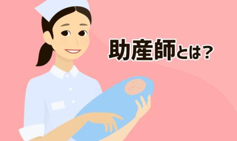 助産師になるにはどうすればいい?仕事内容や将来性を解説