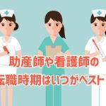 助産師や看護師の転職時期はいつがベスト?