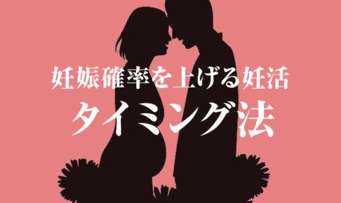 妊娠確率を上げる妊活「タイミング法」!妊娠の仕組みから解説