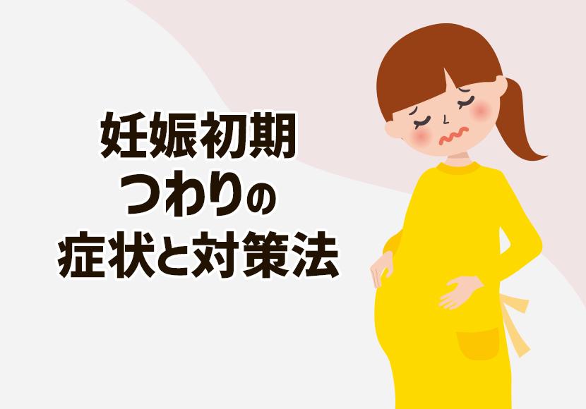 妊娠初期のつわりの症状と対策法!つわりの種類ごとの解消法を解説